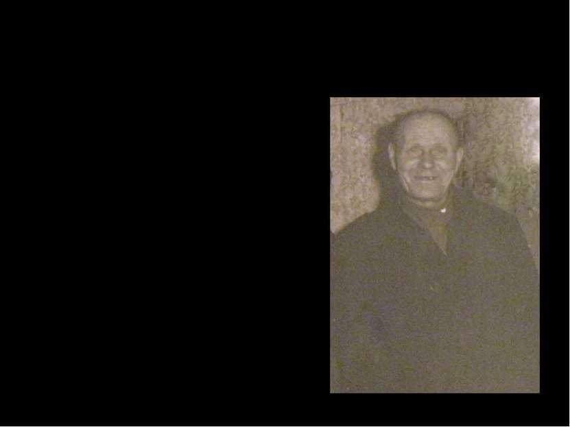 Фролов Александр Иванович 1911- 1984гг . На фронте с 1941 года. Пулеметчик-св...