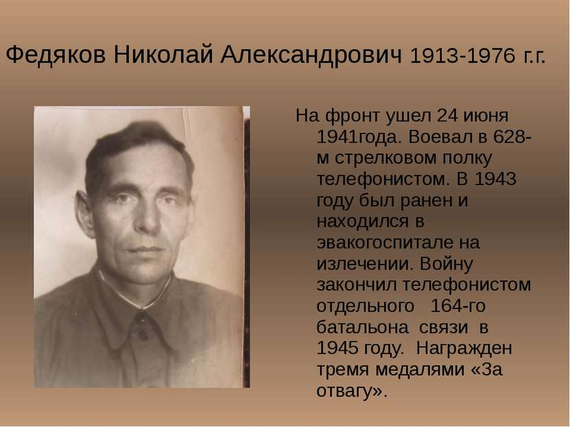 Федяков Николай Александрович 1913-1976 г.г. На фронт ушел 24 июня 1941года. ...