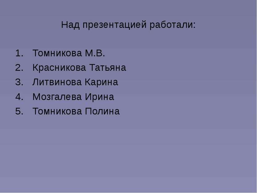 Над презентацией работали: Томникова М.В. Красникова Татьяна Литвинова Карина...