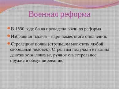 Военная реформа В 1550 году была проведена военная реформа. Избранная тысяча ...