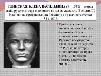 ГЛИНСКАЯ, ЕЛЕНА ВАСИЛЬЕВНА (? – 1538) – вторая жена русского царя и великого ...