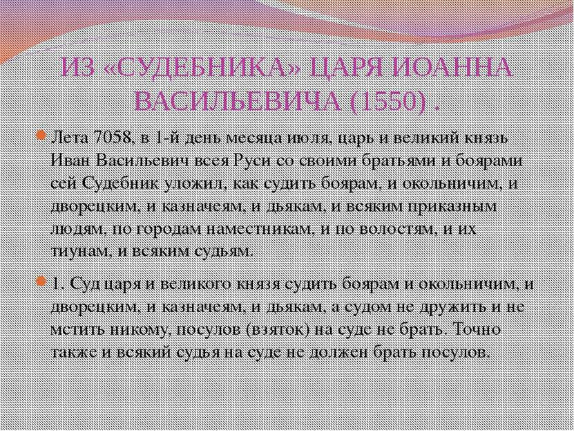 ИЗ «СУДЕБНИКА» ЦАРЯ ИОАННА ВАСИЛЬЕВИЧА (1550) . Лета 7058, в 1-й день месяца ...