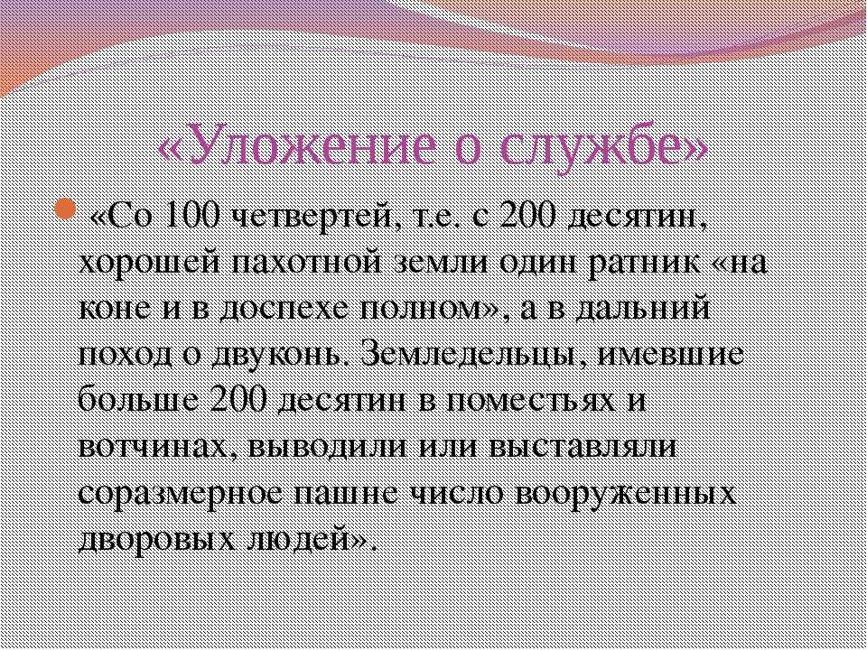 «Уложение о службе» «Со 100 четвертей, т.е. с 200 десятин, хорошей пахотной з...