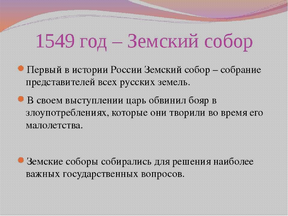 1549 год – Земский собор Первый в истории России Земский собор – собрание пре...