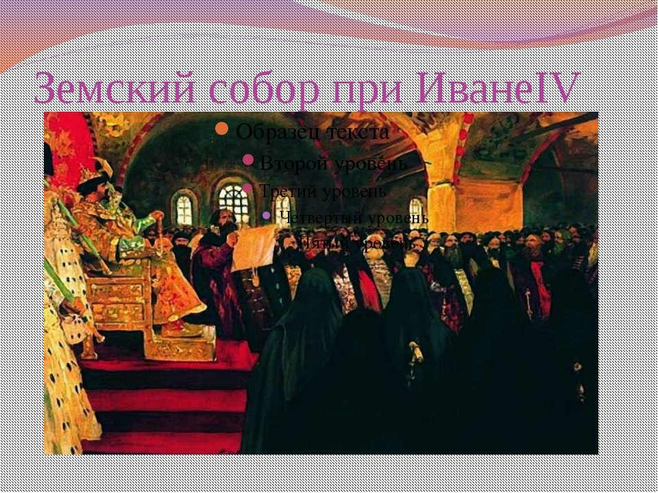Земский собор при ИванеIV