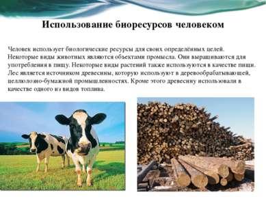 Использование биоресурсов человеком Человек использует биологические ресурсы ...