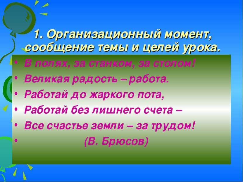 1. Организационный момент, сообщение темы и целей урока. В полях, за станком,...