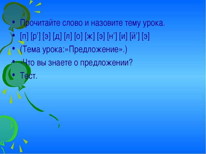 Прочитайте слово и назовите тему урока. [п] [р'] [э] [д] [л] [о] [ж] [э] [н']...