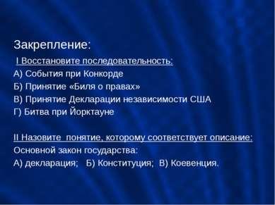 Закрепление: I Восстановите последовательность: А) События при Конкорде Б) Пр...
