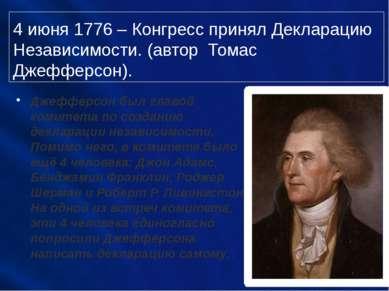 4 июня 1776 – Конгресс принял Декларацию Независимости. (автор Томас Джефферс...