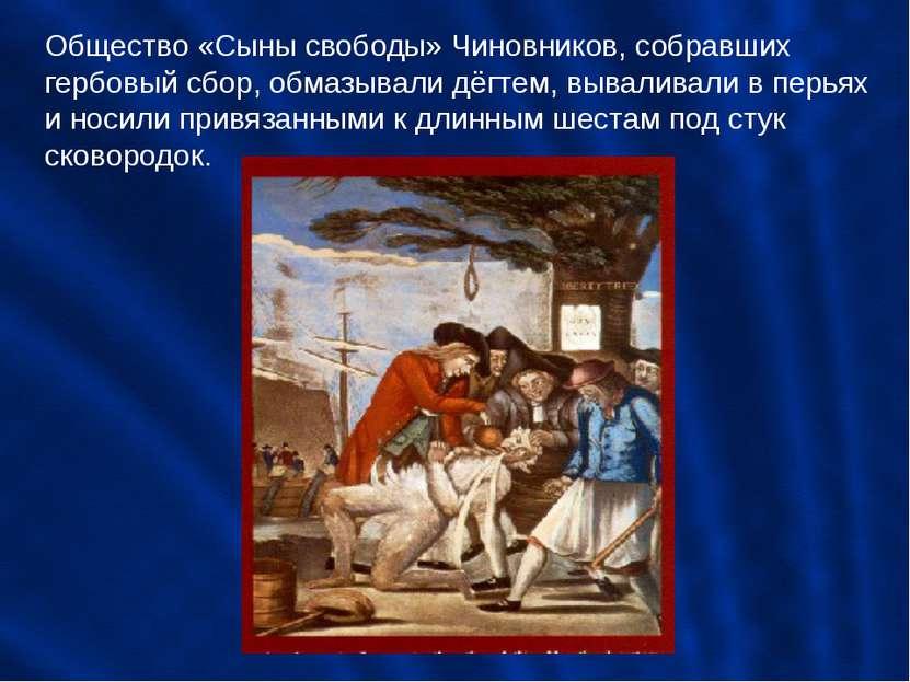 Общество «Сыны свободы» Чиновников, собравших гербовый сбор, обмазывали дёгте...