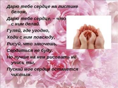 Дарю тебе сердце на листике белом, Дарю тебе сердце, – что хочешь с ним делай...
