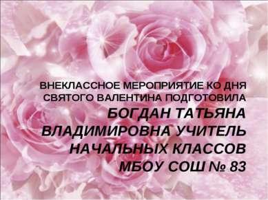 ВНЕКЛАССНОЕ МЕРОПРИЯТИЕ КО ДНЯ СВЯТОГО ВАЛЕНТИНА ПОДГОТОВИЛА БОГДАН ТАТЬЯНА В...