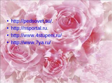 http://pedsovet.su/. http://nsportal.ru. http://www.4stupeni.ru/ http://www.7...