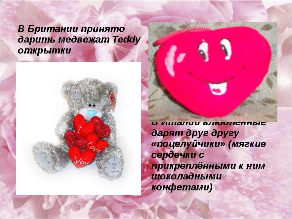 В Британии принято дарить медвежат Тeddy открытки В Италии влюблённые дарят д...