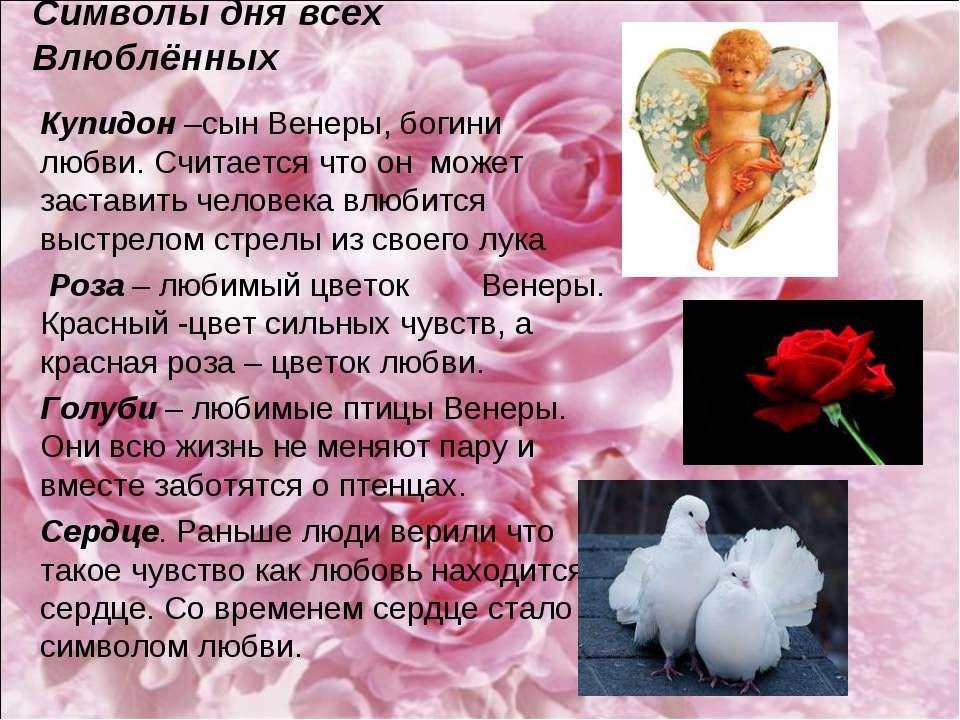 Символы дня всех Влюблённых Купидон –сын Венеры, богини любви. Считается что ...