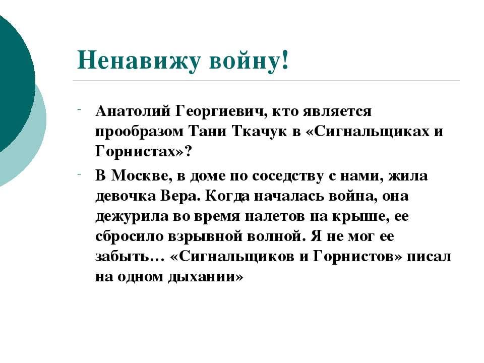 Ненавижу войну! Анатолий Георгиевич, кто является прообразом Тани Ткачук в «С...