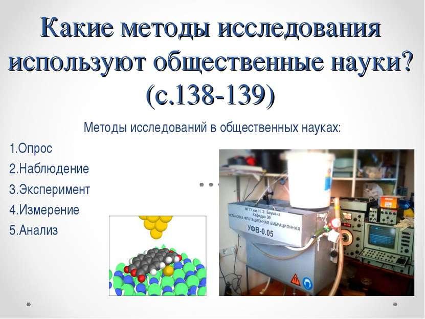 Какие методы исследования используют общественные науки? (с.138-139) Методы и...