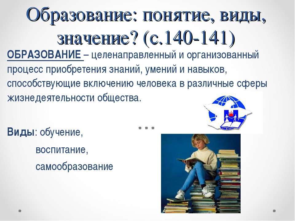 ОБРАЗОВАНИЕ – целенаправленный и организованный процесс приобретения знаний, ...
