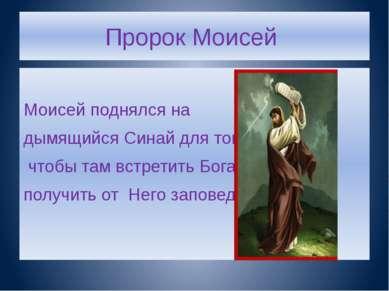 Пророк Моисей Моисей поднялся на дымящийся Синай для того, чтобы там встретит...