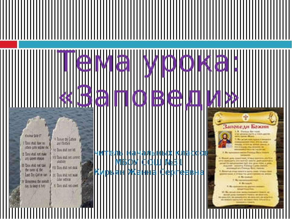 Тема урока: «Заповеди» Учитель начальных классов МБОУ СОШ №31 Кирьян Жанна Се...