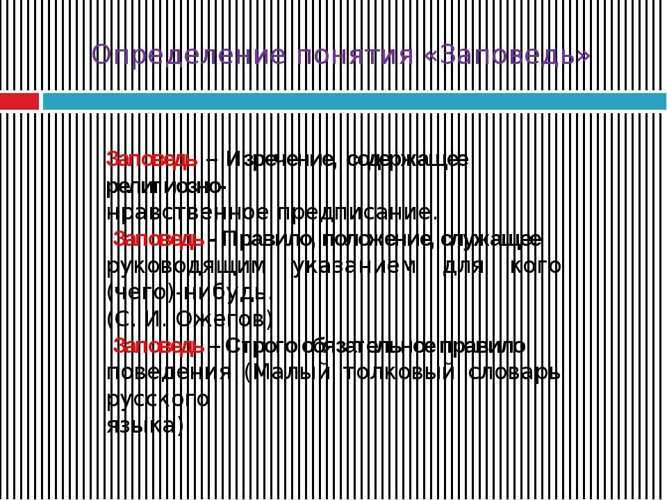 Определение понятия «Заповедь» Заповедь – Изречение, содержащее религиозно- н...
