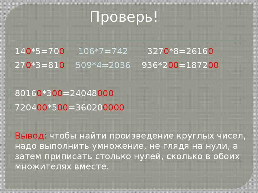140*5=700 106*7=742 3270*8=26160 270*3=810 509*4=2036 936*200=187200 80160*30...