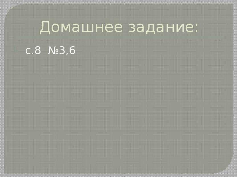 Домашнее задание: с.8 №3,6
