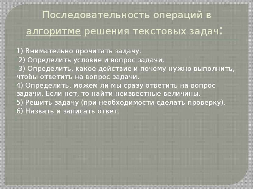 Последовательность операций в алгоритме решения текстовых задач: 1) Вниматель...