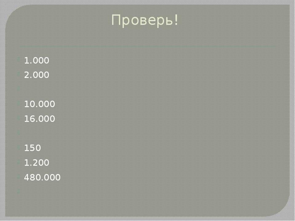 Проверь! 1.000 2.000  10.000 16.000  150 1.200 480.000