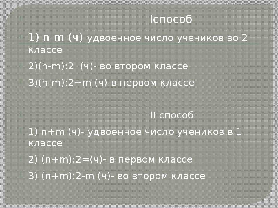 Iспособ 1) n-m (ч)-удвоенное число учеников во 2 классе 2)(n-m):2 (ч)- во вто...