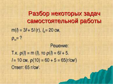 Разбор некоторых задач самостоятельной работы m(l) = 3l2 + 5l (г), lАВ = 20 с...