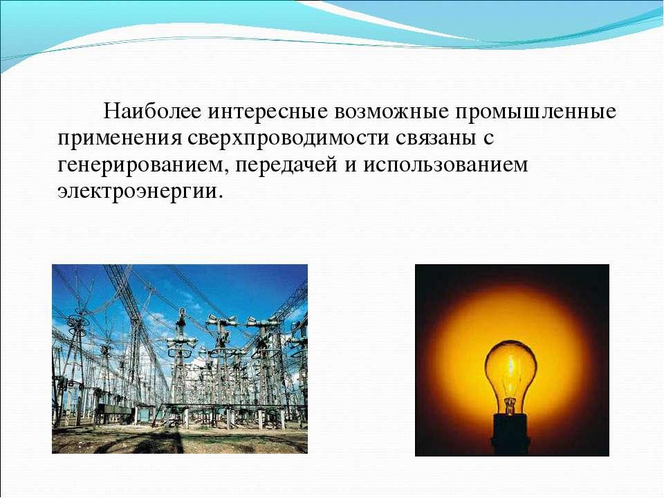 Наиболее интересные возможные промышленные применения сверхпроводимости связа...