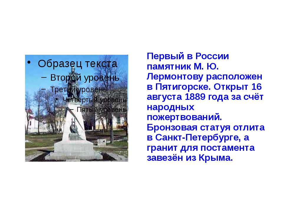 Первый в России памятник М. Ю. Лермонтову расположен в Пятигорске. Открыт 16 ...