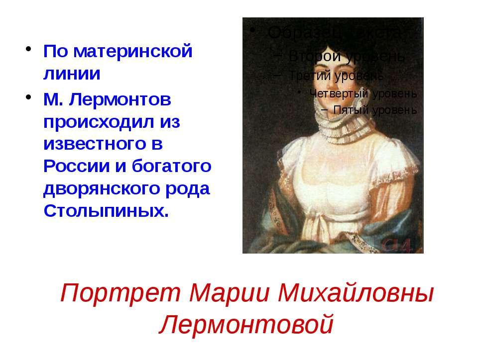 По материнской линии М. Лермонтов происходил из известного в России и богатог...
