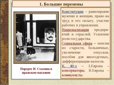 1. Большие перемены Конституции – равноправие мужчин и женщин, право на труд ...