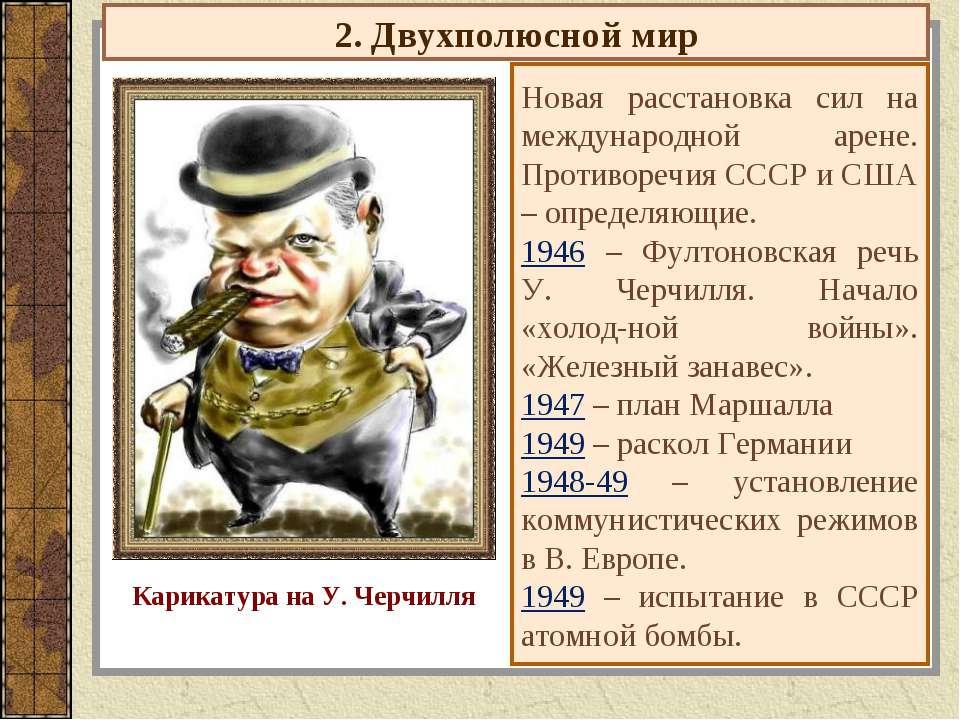 2. Двухполюсной мир Новая расстановка сил на международной арене. Противоречи...