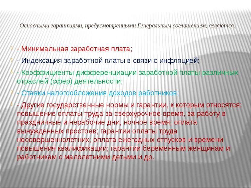 Основными гарантиями, предусмотренными Генеральным соглашением, являются: - М...