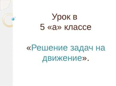 Урок в 5 «а» классе «Решение задач на движение».