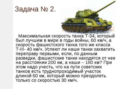 Задача № 2. Максимальная скорость танка Т-34, который был лучшим в мире в год...
