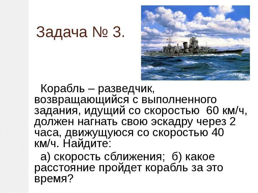 Задача № 3. Корабль – разведчик, возвращающийся с выполненного задания, идущи...