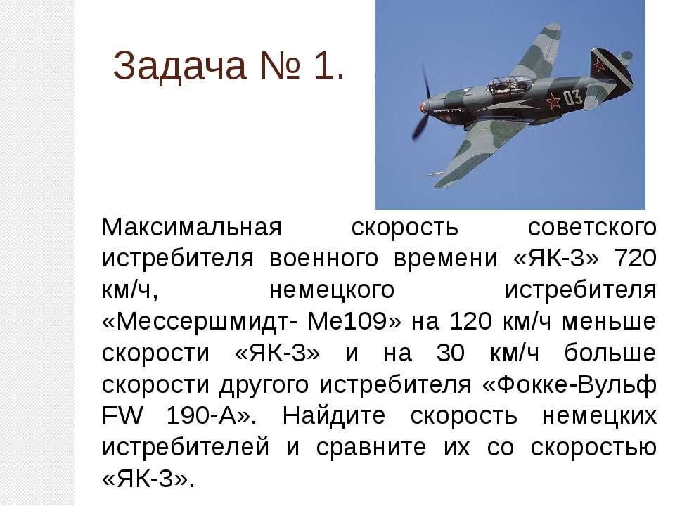 Максимальная скорость советского истребителя военного времени «ЯК-3» 720 км/ч...