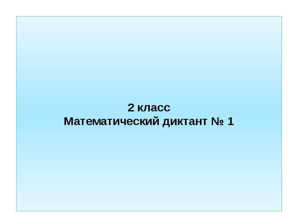 2 класс Математический диктант № 1