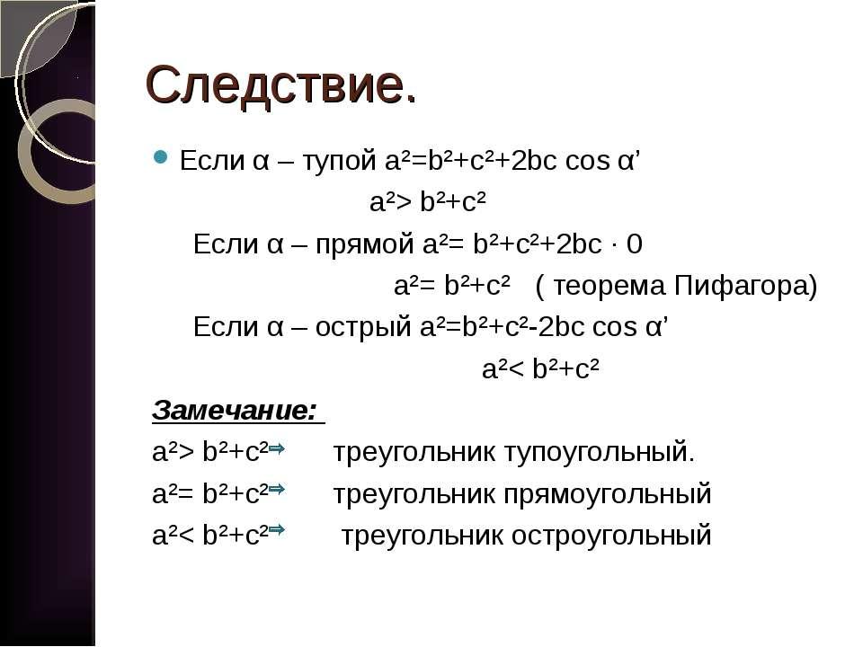 Следствие. Если α – тупой a²=b²+c²+2bc cos α' a²> b²+c² Если α – прямой a²= b...