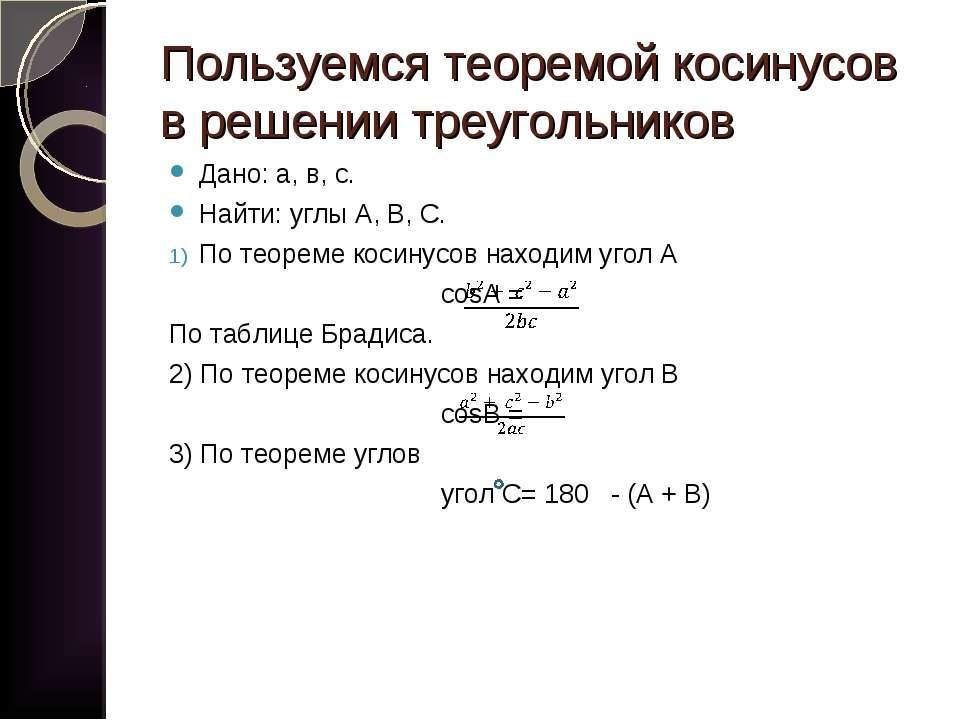 Пользуемся теоремой косинусов в решении треугольников Дано: а, в, с. Найти: у...