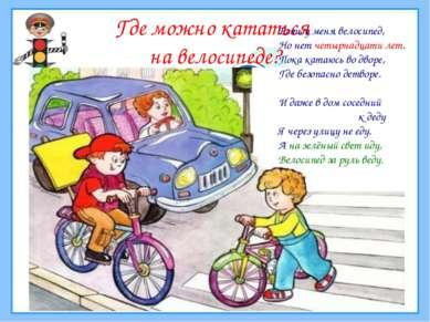 Где можно кататься на велосипеде? Кататься на велосипеде можно в специально о...