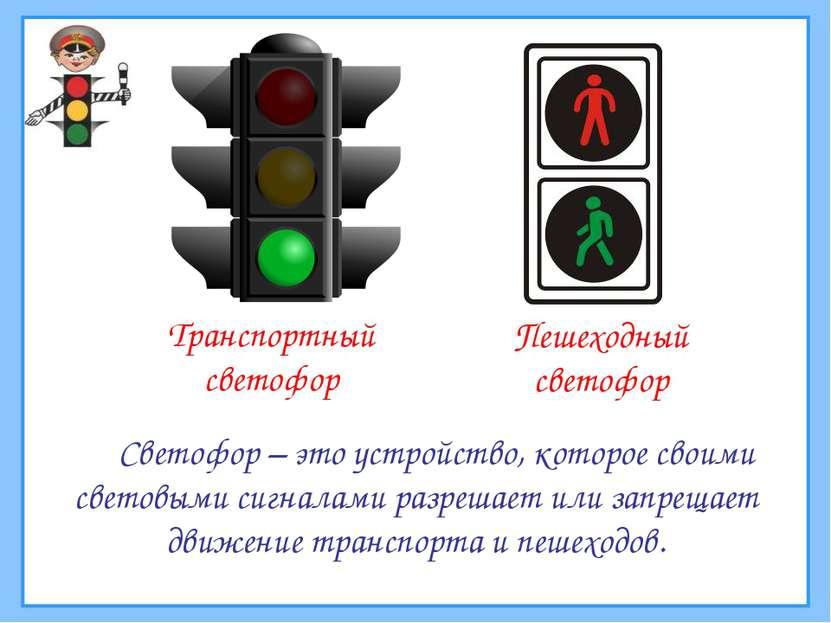 Светофор – это устройство, которое своими световыми сигналами разрешает или з...
