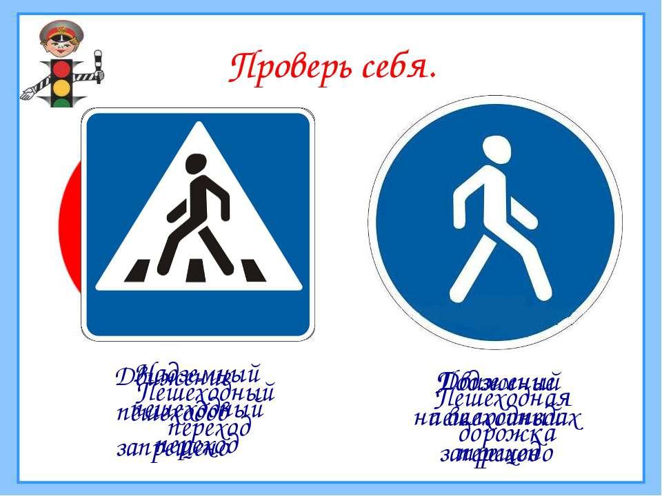 Проверь себя. Движение пешеходов запрещено Движение на велосипедах запрещено ...