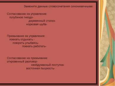 Замените данные словосочетания синонимичными: Согласование на управление: гол...
