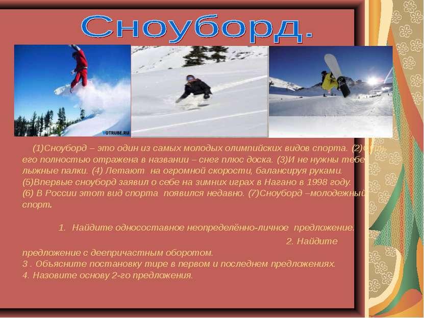 (1)Сноуборд – это один из самых молодых олимпийских видов спорта. (2)Суть его...